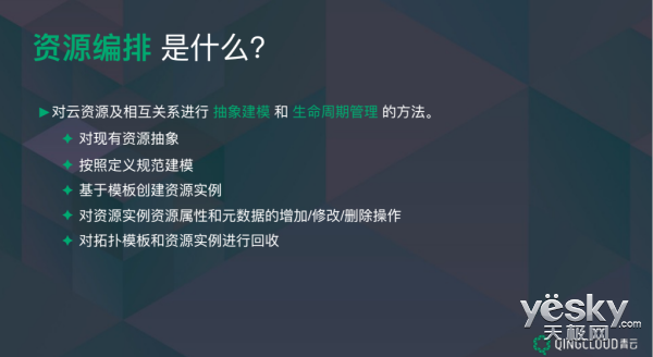 青云QingCloud资源编排功能的那点事