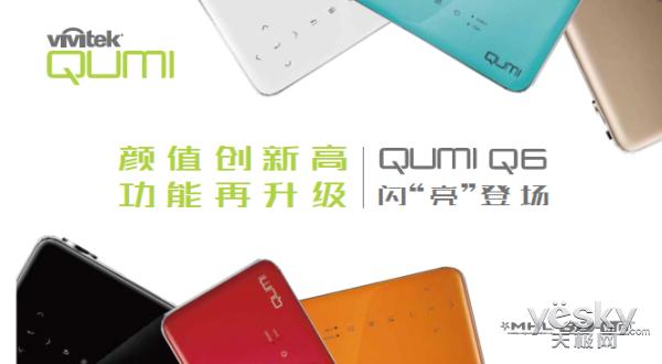 价格不升性能增强 Vivitek(丽讯)QUMI Q6试用体验