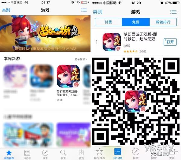 《梦幻西游》免费榜第一刘诗诗专服今日开启