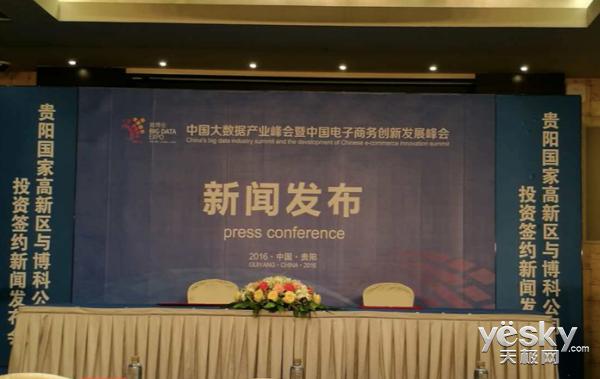 博科与贵阳高新产投集团成立合资公司