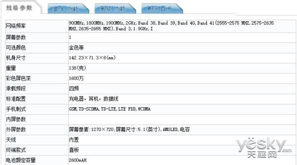 2016款三星Galaxy J3入网 2GB内存+16GB存储