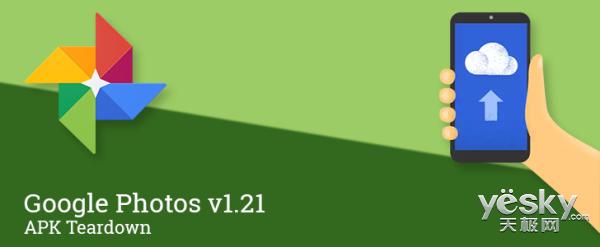 Nexus用户可无限制无损备份照片至谷歌相册