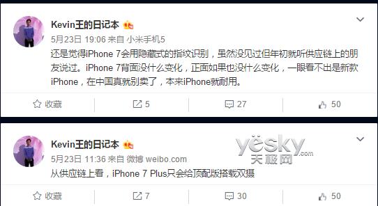 供应链:iPhone7手机将标配2G内存和32G存储