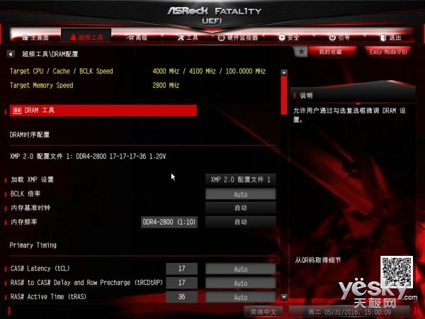 纯白盔甲 威刚红色威龙DDR4-2800内存评测