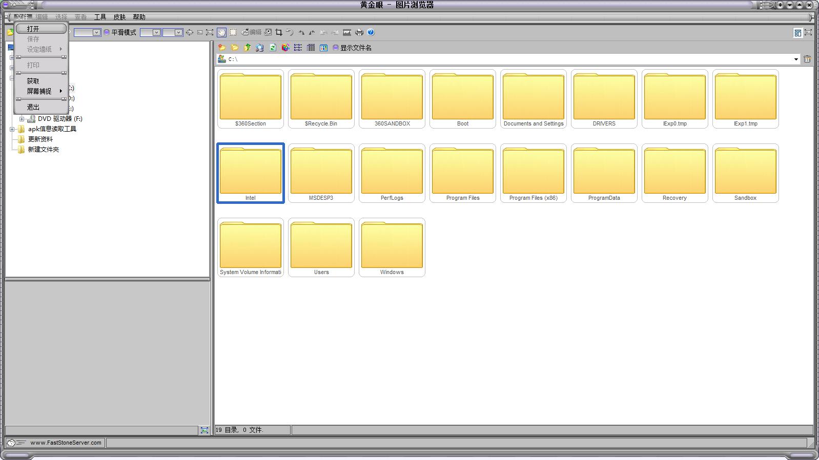 黄金眼图片浏览器截图4