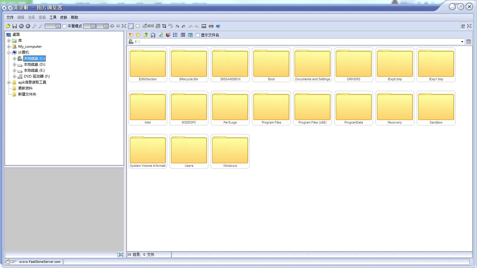 黄金眼图片浏览器截图1