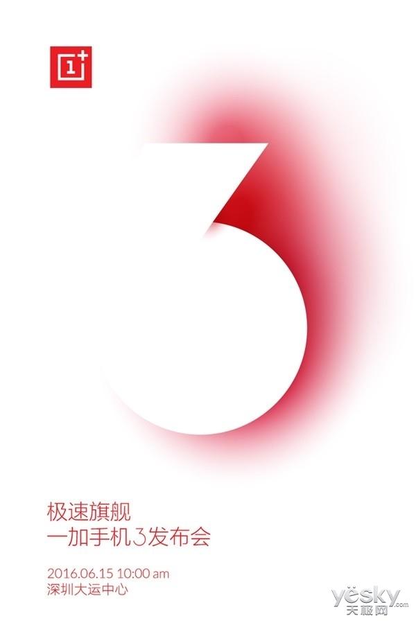 一加手机官方确认6月15日发布一加手机3