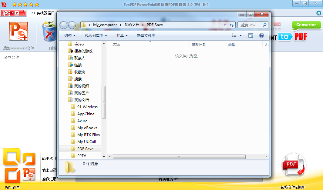 PowerPoint转换成PDF转换器截图4
