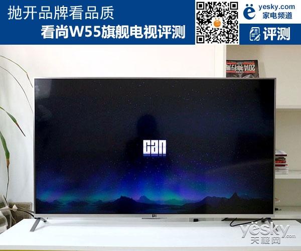 抛开品牌看品质 CANTV旗舰电视W55评测
