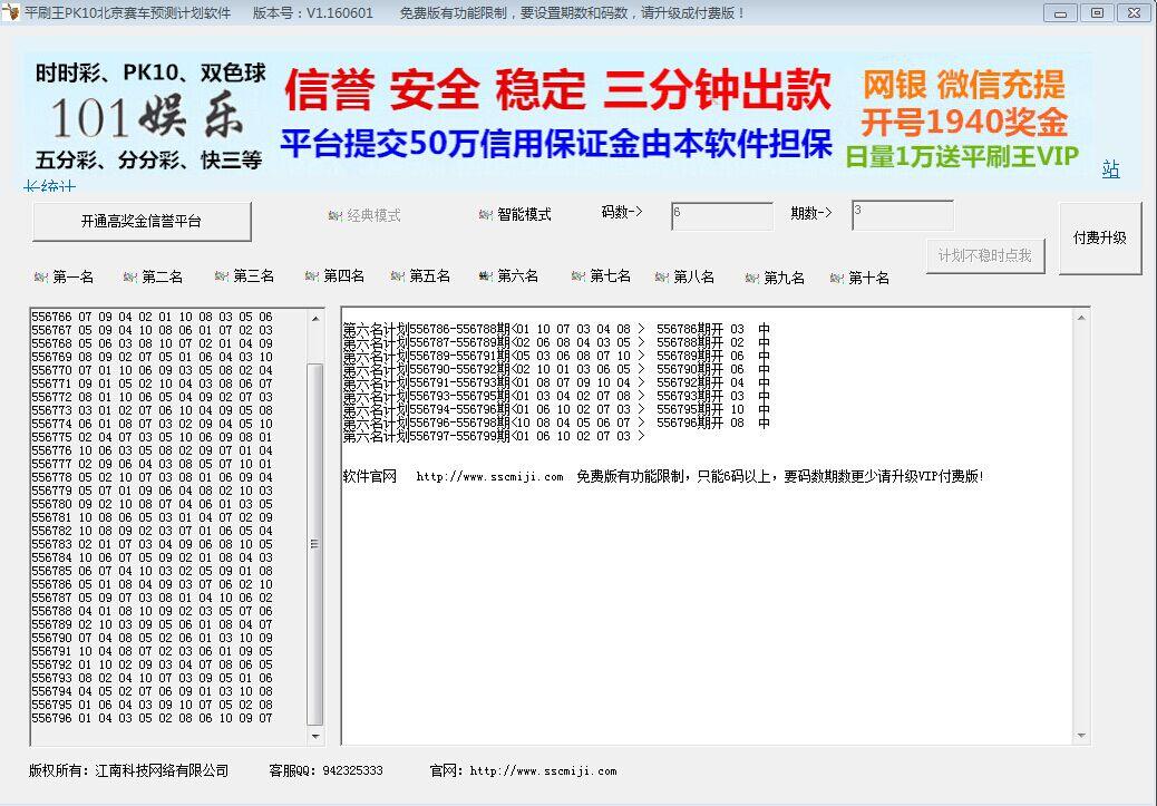 平刷王PK10北京赛车预测计划软件截图1