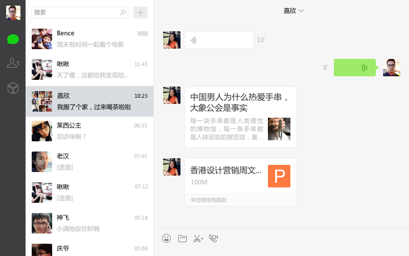 网页微信客户端截图1