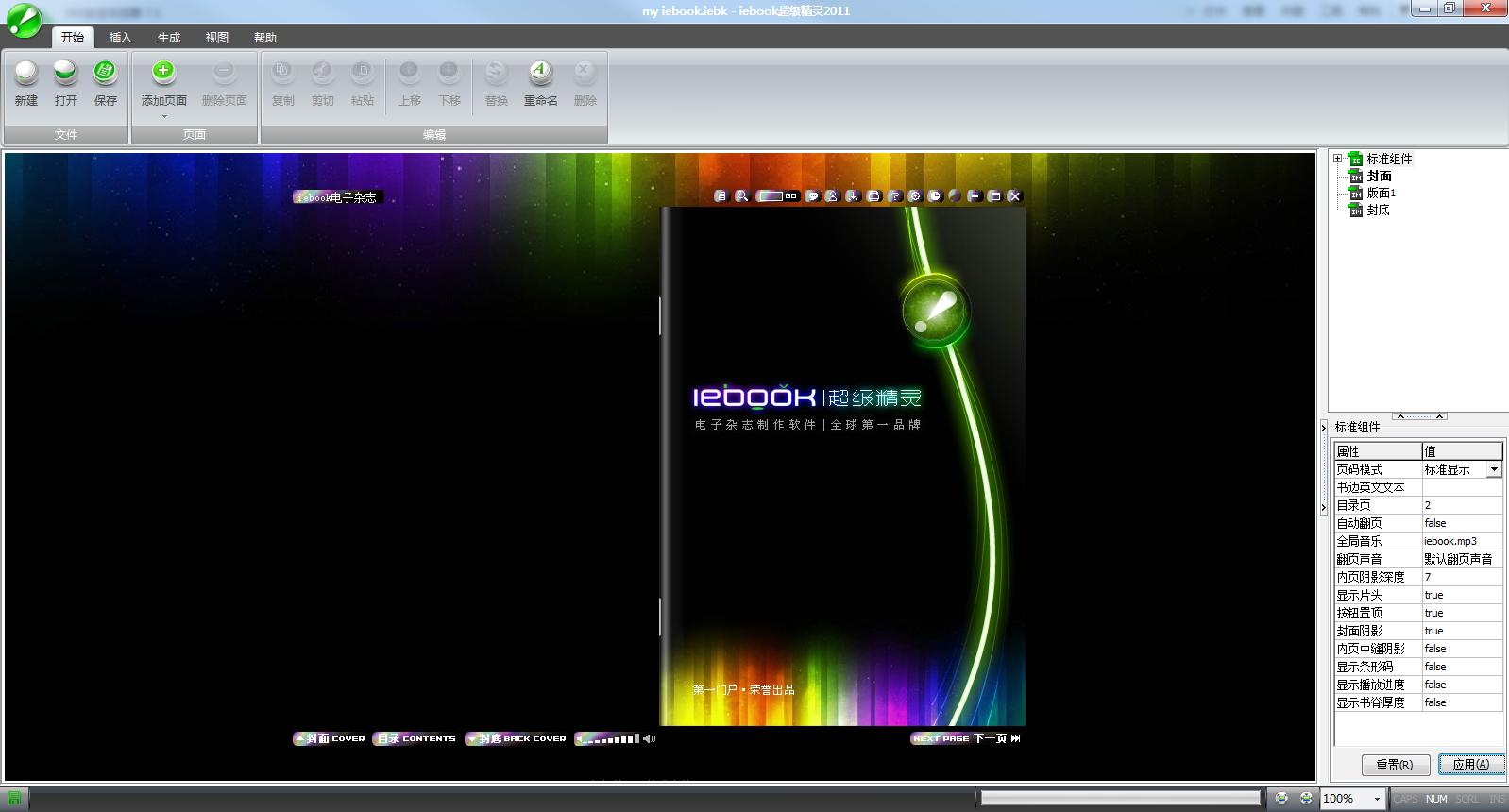 iebook超级精灵截图3