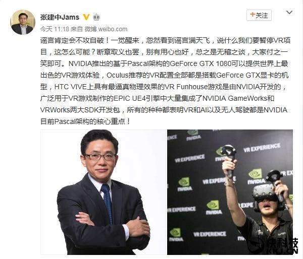 NVIDIA回应放弃VR市场:无稽之谈