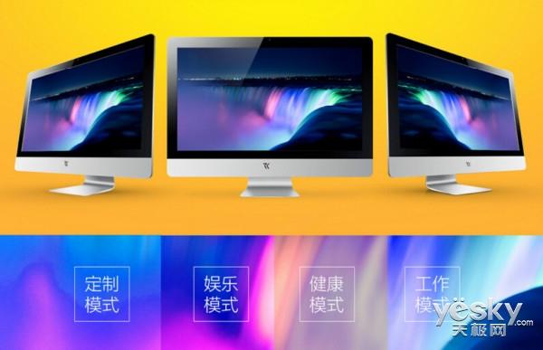 还原世界的色彩 睿客DS ONE一体机京东预售