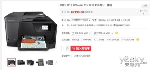 仅售2199元 惠普8710惠商系列一体机618促销