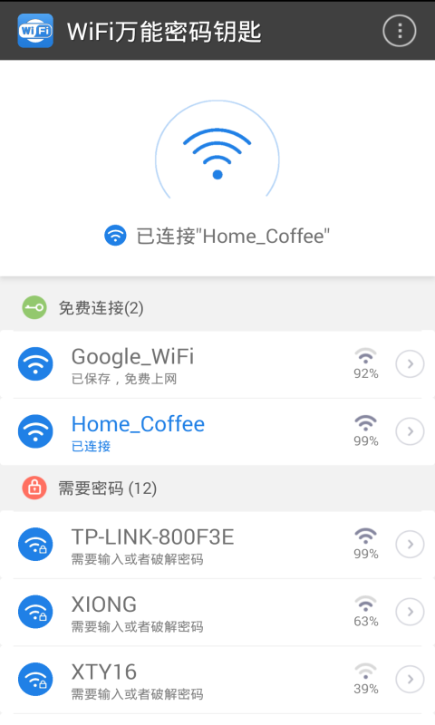 WiFi万能密码钥匙截图4