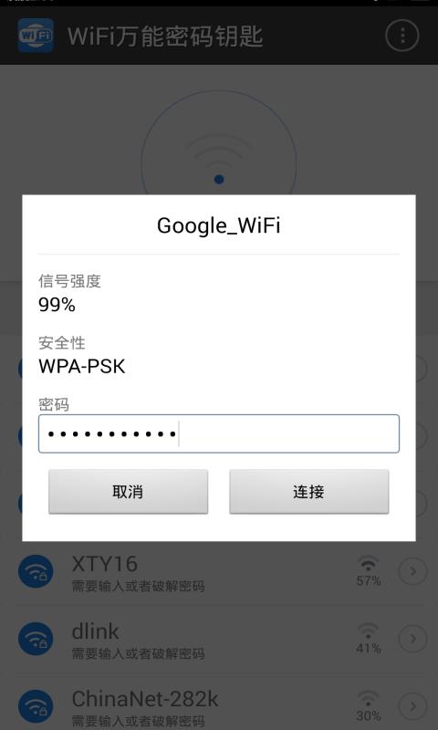 WiFi万能密码钥匙截图3