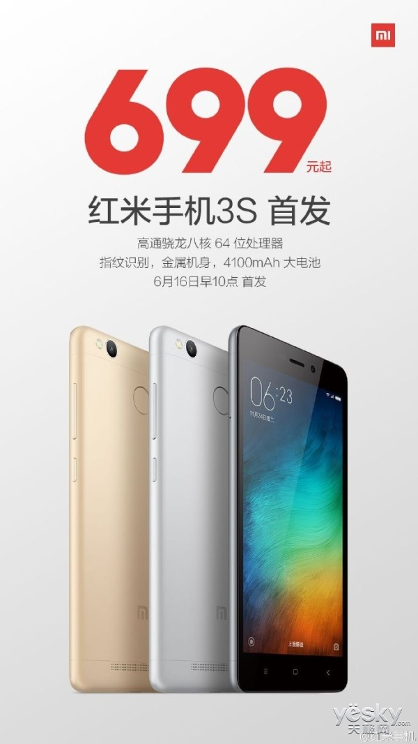 红米3S手机6月16日首发 4100mAh电池/699元