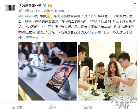 华为P9/P9 Plus全球销量超260万 上市两个月
