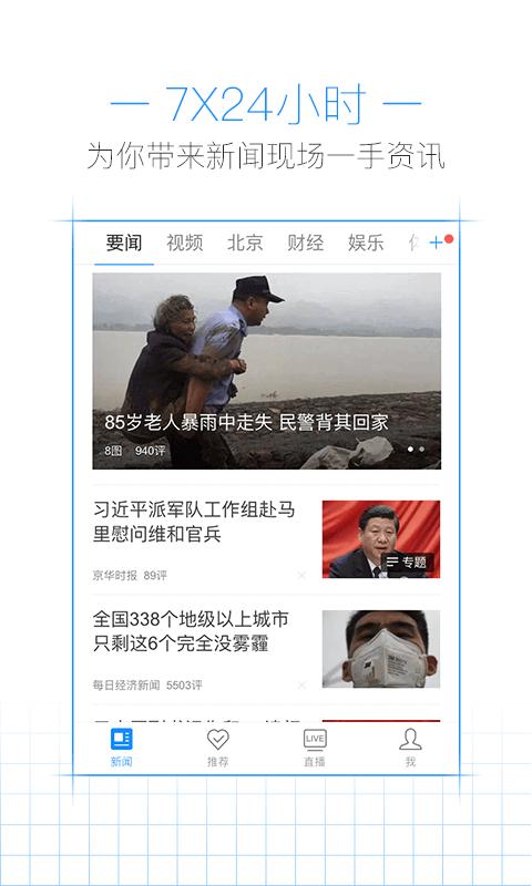 腾讯新闻截图5