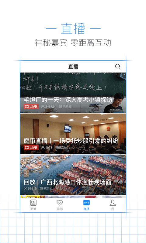 腾讯新闻截图3