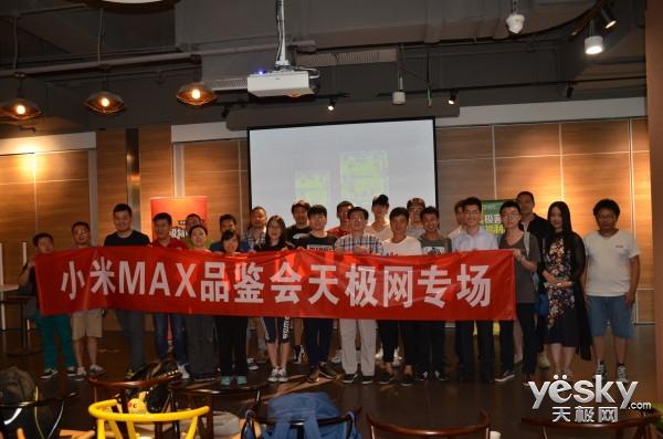 小米MAX品鉴会天极网专场活动成功举办