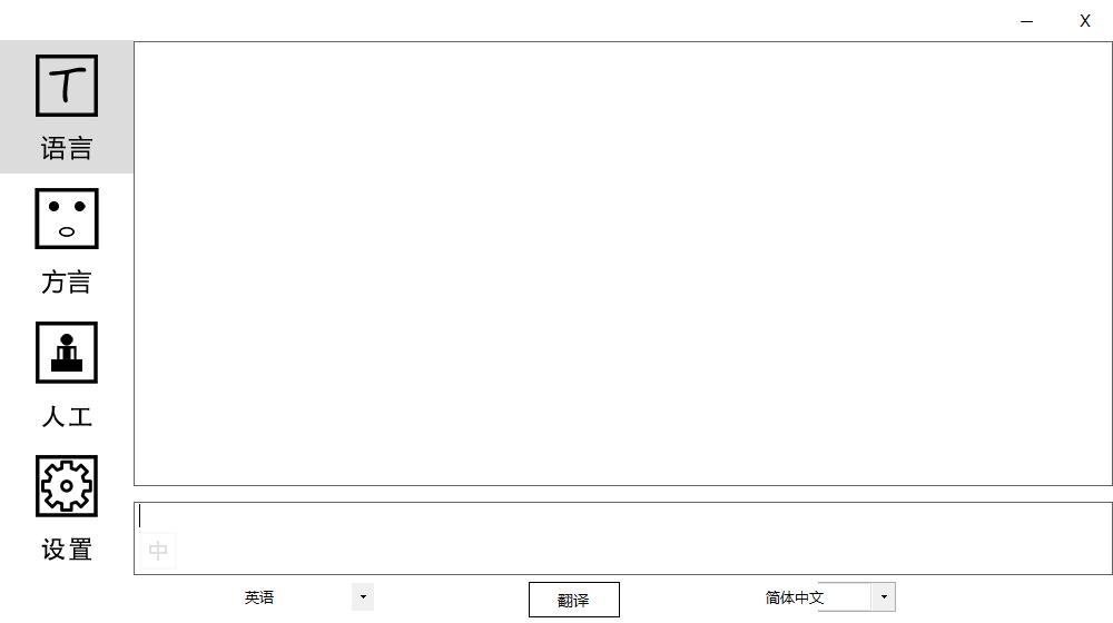 新云翻译器截图2