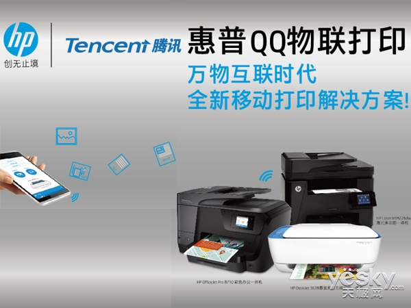 QQ物联打印机首发 惠普商用喷墨一体机推荐