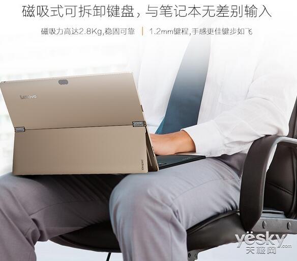 让办公如影随心 热销便携二合一平板推荐