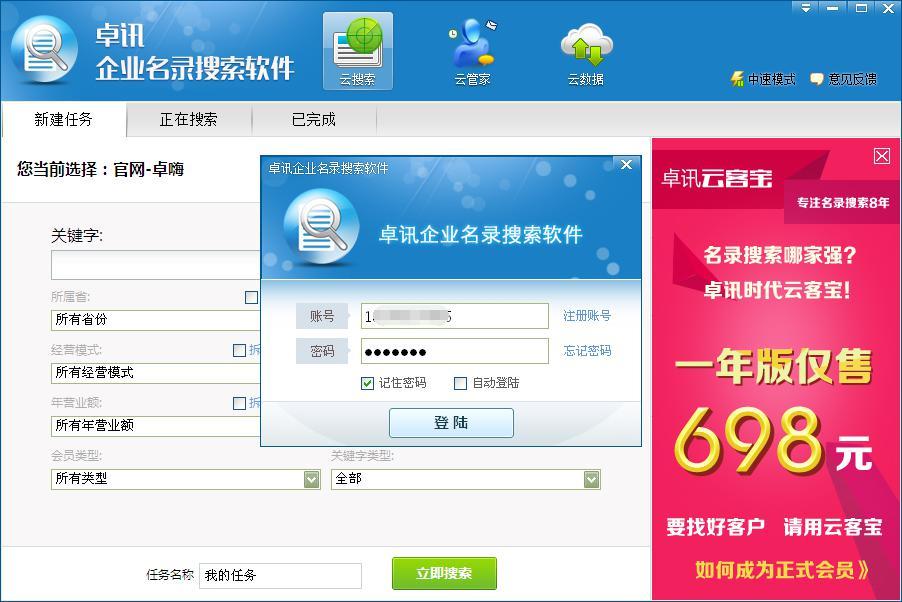 卓讯企业名录搜索软件截图2