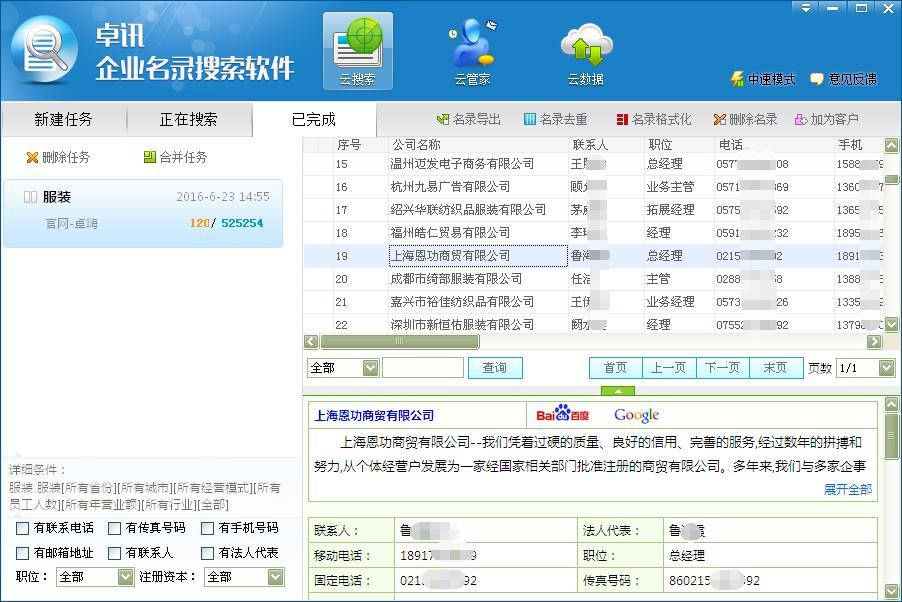 卓讯企业名录搜索软件截图1