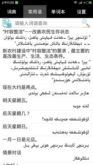 维汉大词典截图3