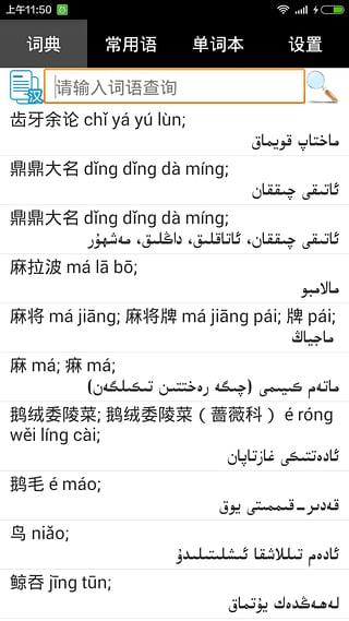 维汉大词典截图2