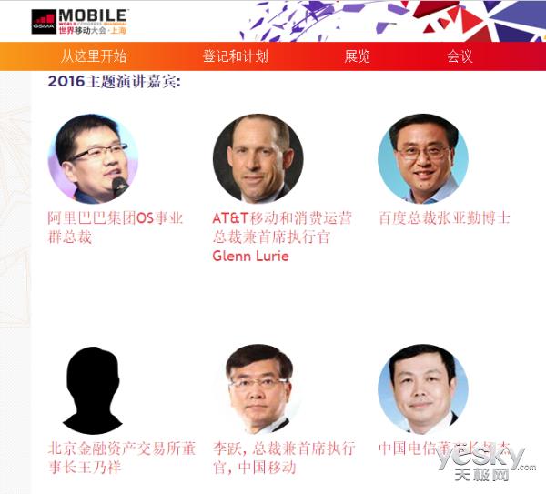MWCS2016主题演讲嘉宾一览 数十位行业高管