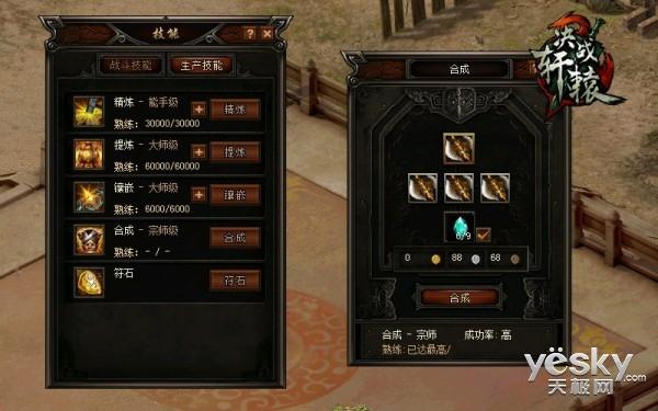 《决战轩辕》7月15日初心内测 爆装PK极致