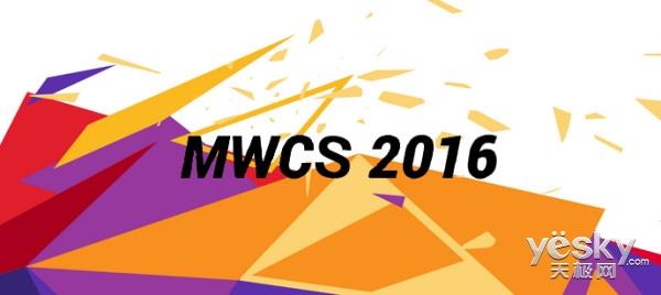 MWCS2016主题演讲嘉宾一览 超20位行业高管