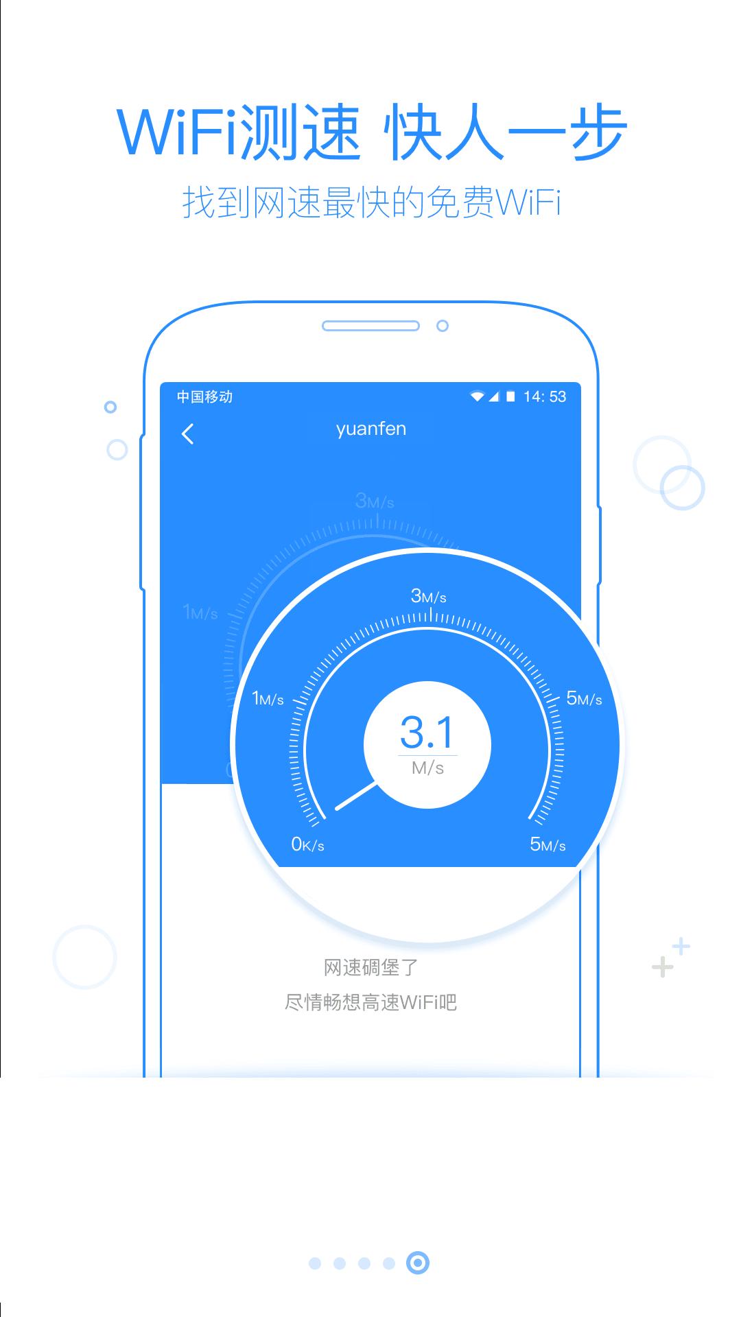 360免费wifi截图2