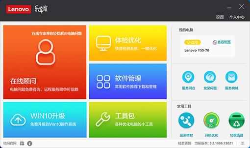 联想服务客户端在线安装版(原联想远程软件服务)截图5
