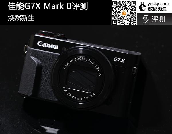 焕然新生 佳能G7X Mark II评测