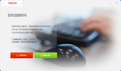 联想服务客户端完整安装版(原联想远程软件服务)截图4