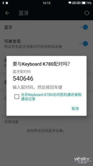 多设备制霸 罗技K780无线蓝牙键盘评测