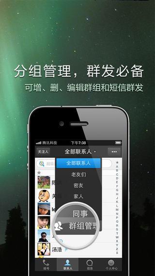 QQ通讯录截图4