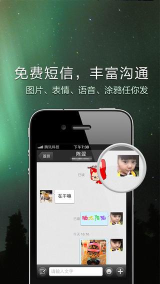 QQ通讯录截图2