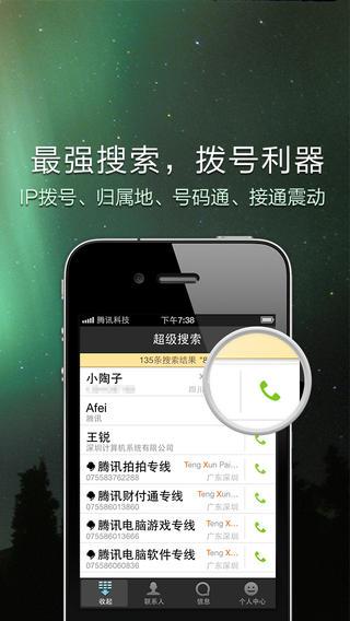 QQ通讯录截图5