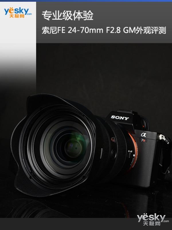 专业级体验索尼FE 24-70mm F2.8 GM外观评测