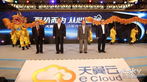 重新定义云 中国电信携华为发布天翼云3.0