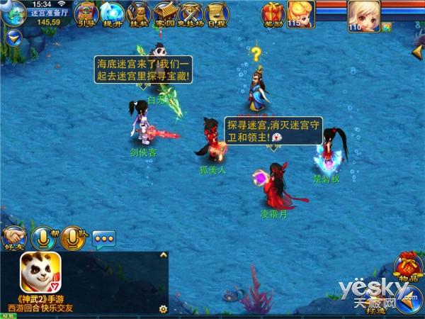 神武2手游无尽宝藏新内容 海底迷宫玩法!