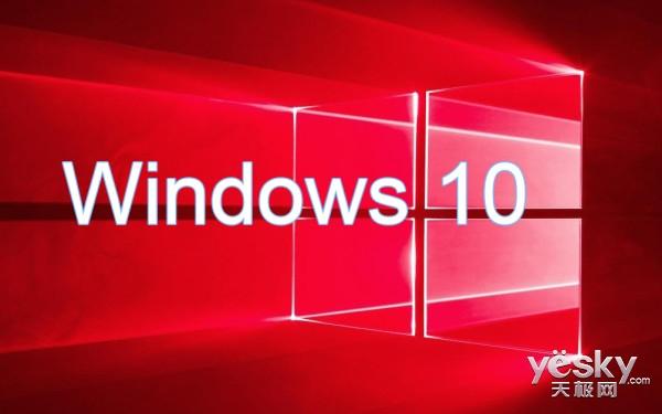 外媒再爆Win10 RS2系统将于明年年初发布