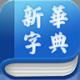 新华字典标题图