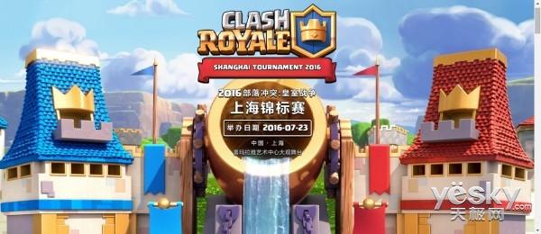 皇室战争上海锦标赛线上选拨今日开启